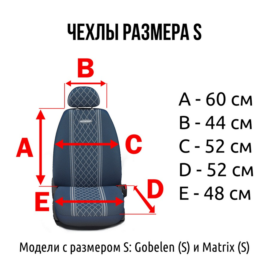Размеры чехлов для компактных сидений авто