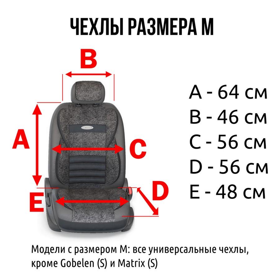 Размеры чехлов для стандартных сидений авто